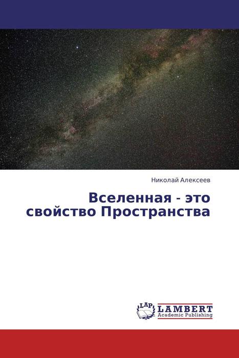 Вселенная - это свойство Пространства