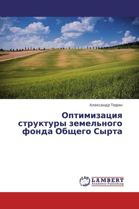 Оптимизация структуры земельного фонда Общего Сырта