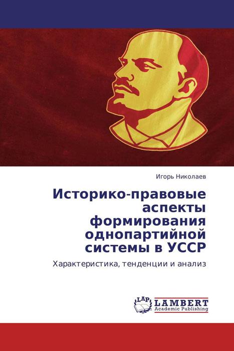 Историко-правовые аспекты формирования однопартийной системы в УССР