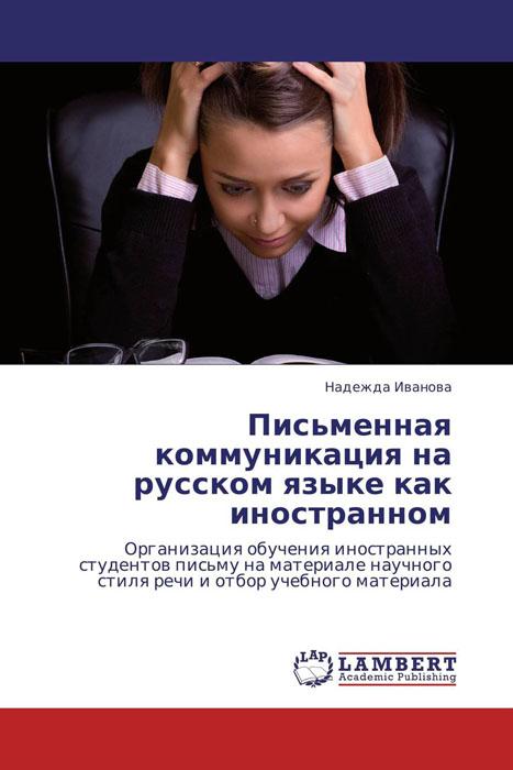 Письменная коммуникация на русском языке как иностранном