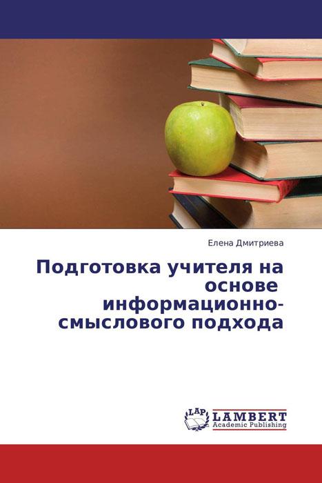 Подготовка учителя на основе информационно-смыслового подхода
