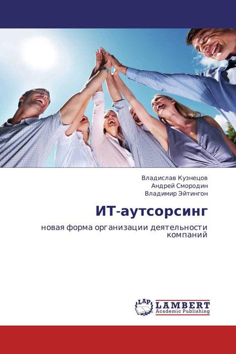 ИТ-аутсорсинг. Новая форма организации деятельности компании