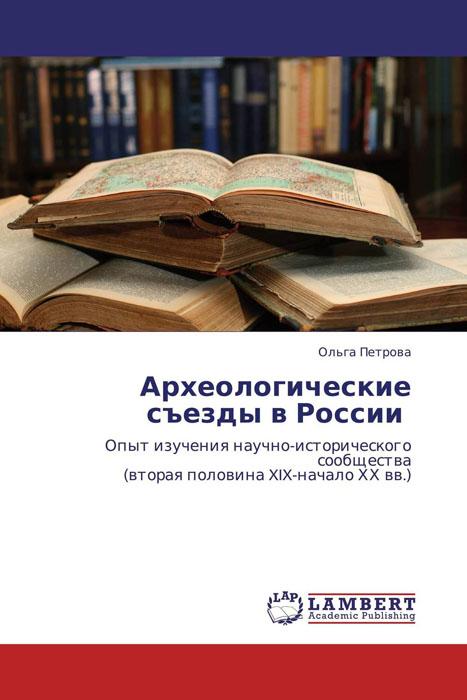 Археологические съезды в России