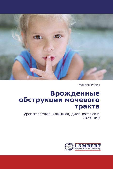 Врожденные обструкции мочевого тракта