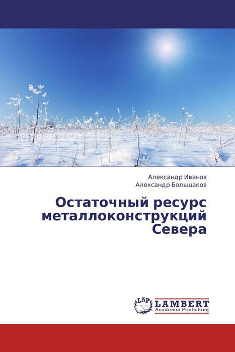 Остаточный ресурс металлоконструкций Севера