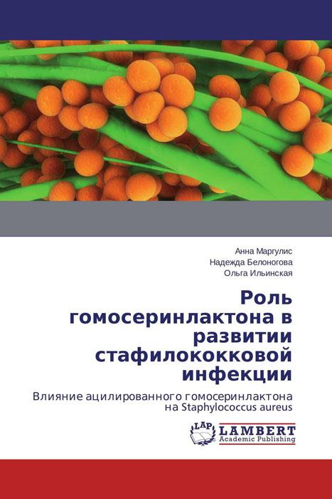 Роль гомосеринлактона в развитии стафилококковой инфекции