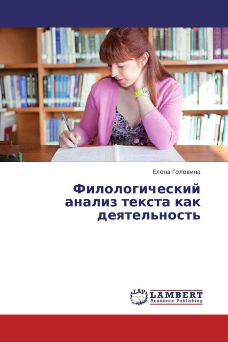 Филологический анализ текста как деятельность