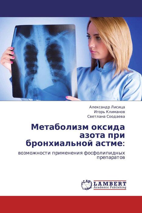 Метаболизм оксида азота при бронхиальной астме: