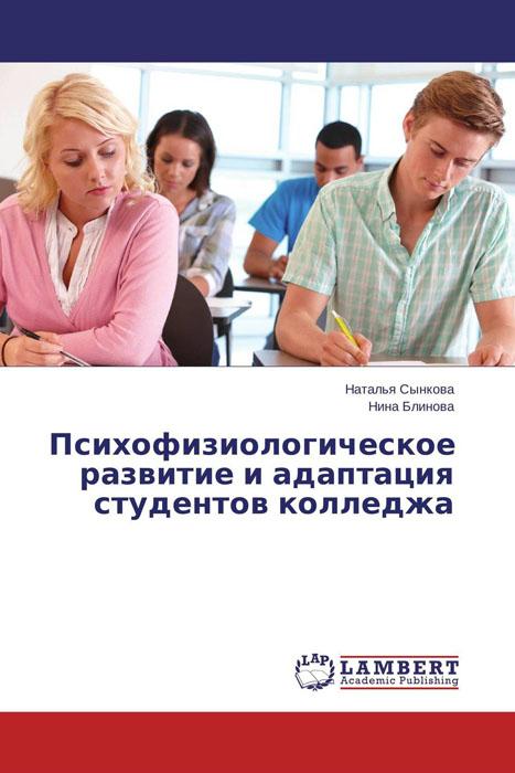 Психофизиологическое развитие и адаптация студентов колледжа