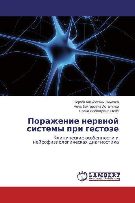 Поражение нервной системы при гестозе12296407В работе представлены результаты комплексного клинико-неврологического и нейрофизиологического (с использованием визуального и математического анализа данных электроэнцефалограмм, зрительных и акустических стволовых вызванных потенциалов головного мозга, электронистагмограмм) обследования женщин с гестозом в трех периодах: во время беременности, в послеродовом и отдаленном после родов. Определены факторы риска, ранние клинические признаки и нейрофизиологические критерии поражения ЦНС при гестозе. Проведено исследование вестибулярной функции при гестозе. Выявлено, что для беременности, осложненной гестозом, характерно вовлечение в патологический процесс вестибулярных структур ЦНС, что позволило обосновать дополнительные диагностические критерии. Установлено, что органические повреждения головного мозга на ранних стадиях протекают субклинически, степень их выраженности зависит от тяжести гестоза. Патологические изменения при гестозе имеют стойкий характер, что указывает на недостаточное...