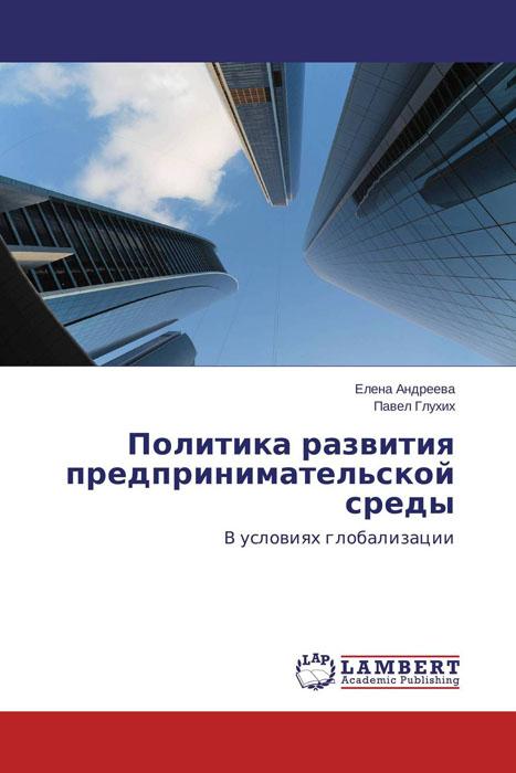 Политика развития предпринимательской среды