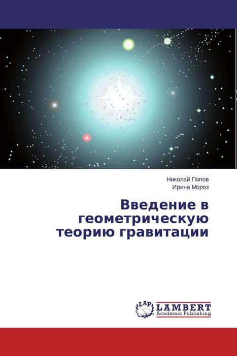 Введение в геометрическую теорию гравитации