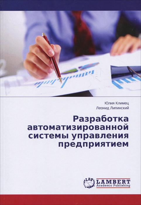 Разработка автоматизированной системы управления предприятием ( 978-3-659-49100-9 )