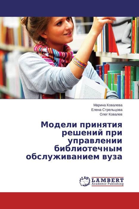 Модели принятия решений при управлении библиотечным обслуживанием вуза
