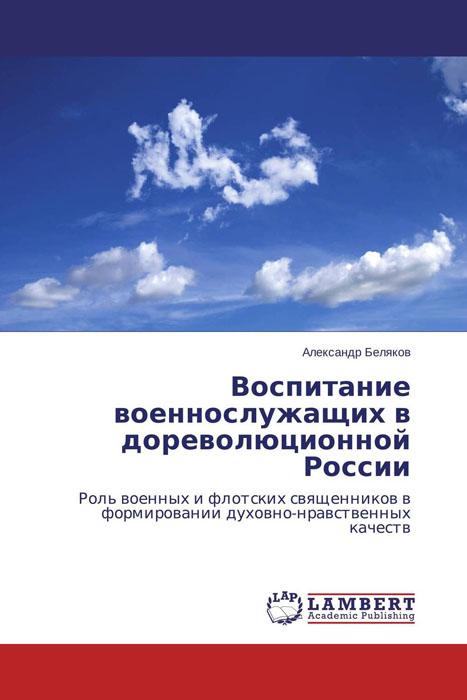Воспитание военнослужащих в дореволюционной России