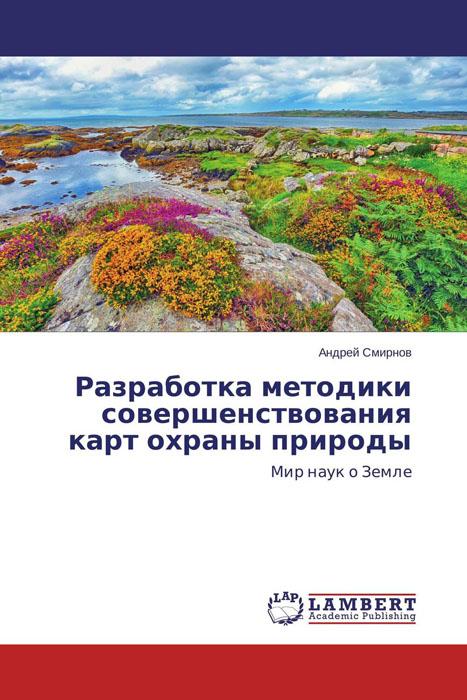 Разработка методики совершенствования карт охраны природы