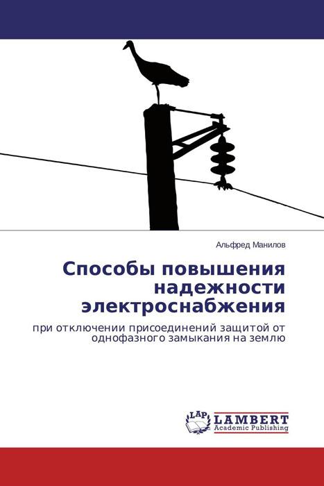 Книга способы повышения надежности электроснабжения альфред