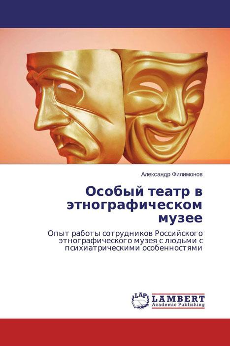 Особый театр в этнографическом музее