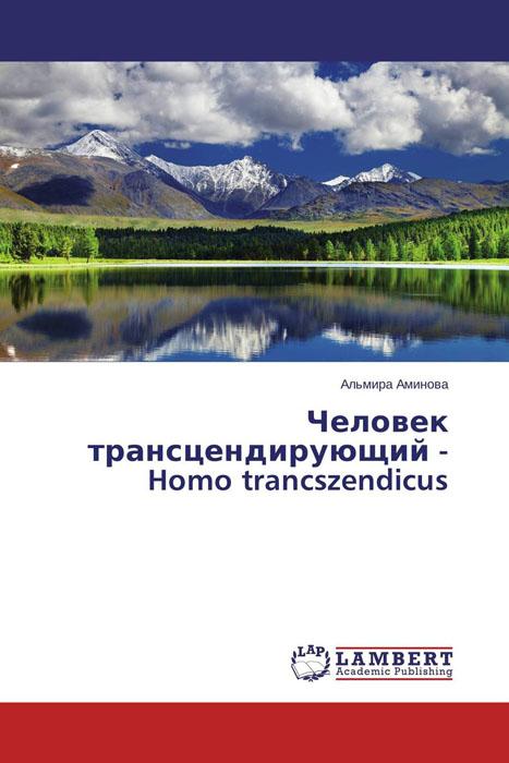 Человек трансцендирующий - Homo trancszendicus