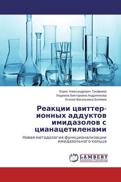 Реакции цвиттер-ионных аддуктов имидазолов с цианацетиленами