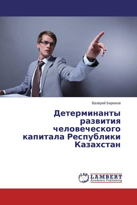 Детерминанты развития человеческого капитала Республики Казахстан