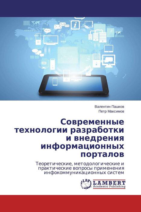 Современные технологии разработки и внедрения информационных порталов