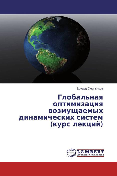 Глобальная оптимизация возмущаемых динамических систем (курс лекций)