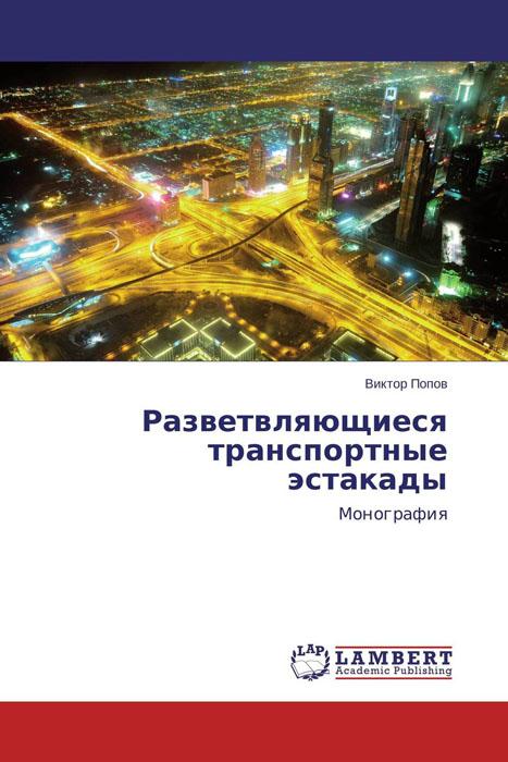 Разветвляющиеся транспортные эстакады, Виктор Попов