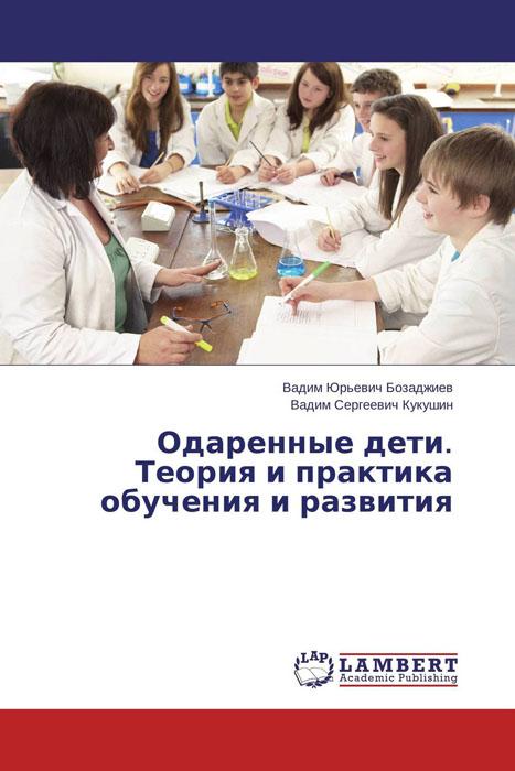 Одаренные дети. Теория и практика обучения и развития