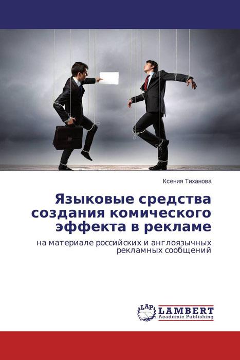Языковые средства создания комического эффекта в рекламе12296407На материале русской и англоязычной рекламы анализируются лингвостилистические приемы, обеспечивающие достижение комического эффекта. Рассматривается типология языковых средств создания комизма. Выделяются основные уровни и приемы создания комического эффекта, характерные для языка рекламы. В книге описаны особенности языка рекламы, выделены языковые средства и приемы создания комического эффекта, проведен сопоставительный анализ языковых средств и приемов, использующихся для создания комизма в российской и англоязычной рекламе, а также выявлена лингвокультурная специфика использования юмора в рассматриваемых языках.