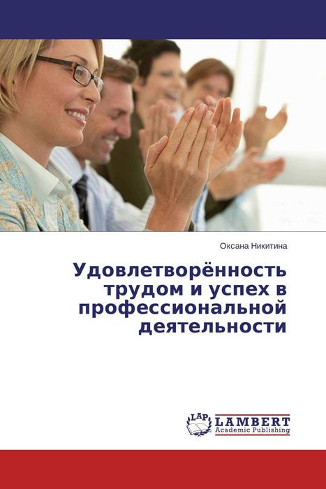 Удовлетворённость трудом и успех в профессиональной деятельности