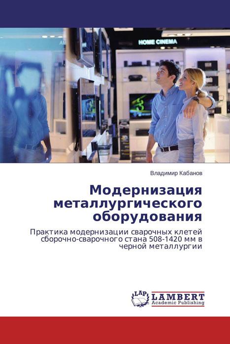 Модернизация металлургического оборудования