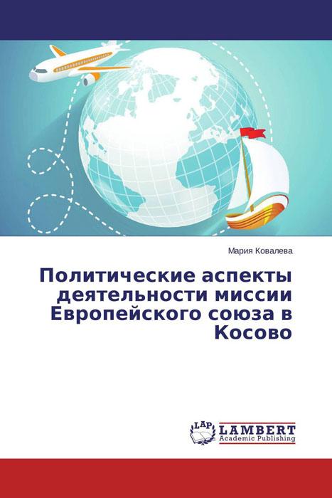 Политические аспекты деятельности миссии Европейского союза в Косово