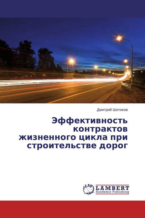 Эффективность контрактов жизненного цикла при строительстве дорог