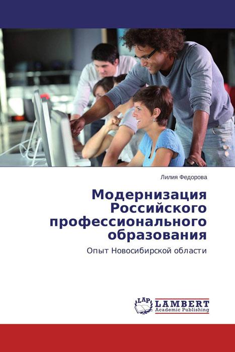 Модернизация Российского профессионального образования