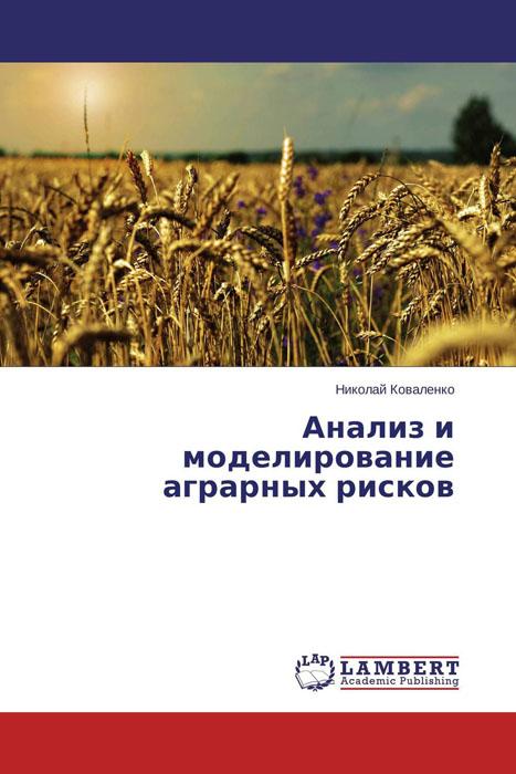 Анализ и моделирование аграрных рисков