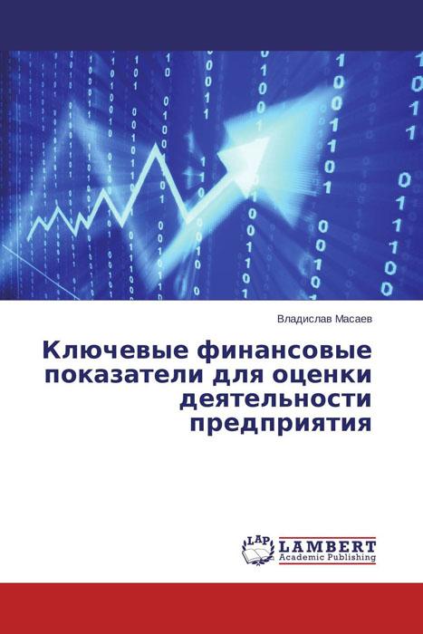 Ключевые финансовые показатели для оценки деятельности предприятия