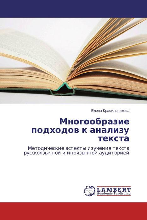 Многообразие подходов к анализу текста