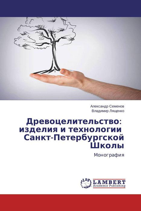 Древоцелительство: изделия и технологии Санкт-Петербургской Школы