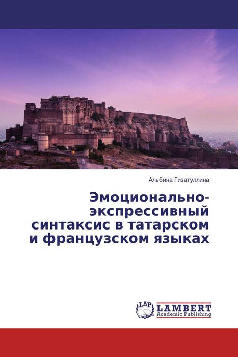 Эмоционально-экспрессивный синтаксис в татарском и французском языках