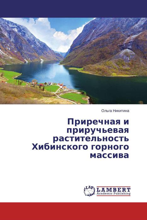 Приречная и приручьевая растительность Хибинского горного массива