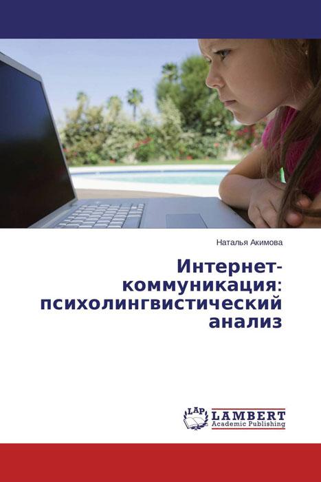 Интернет-коммуникация: психолингвистический анализ ( 9783659646232 )