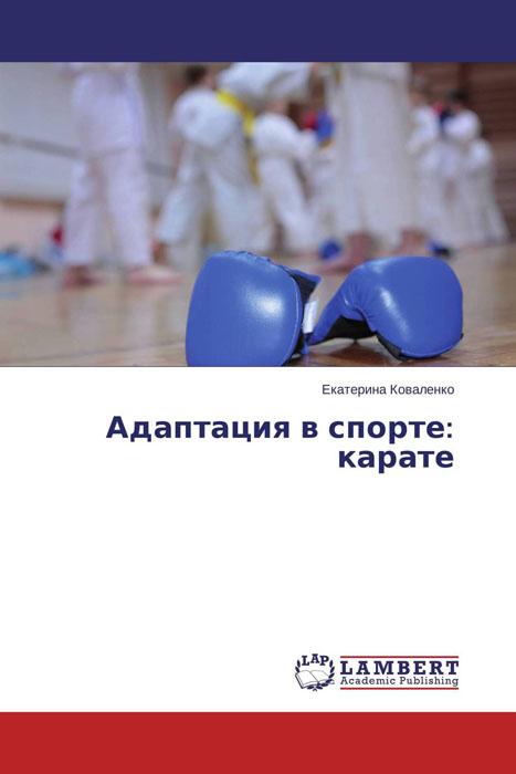 Адаптация в спорте: карате