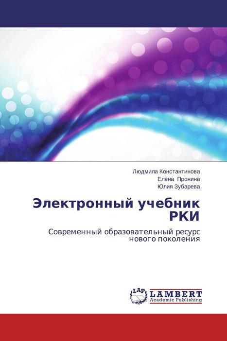 Электронный учебник РКИ. Современный образовательный ресурс нового покаления