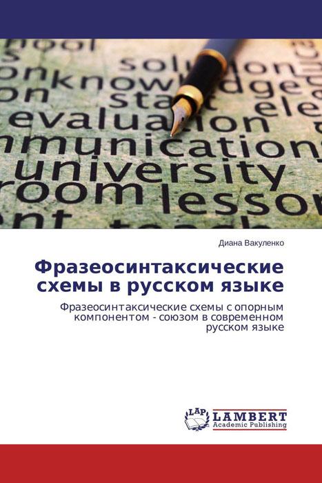 Фразеосинтаксические схемы в русском языке