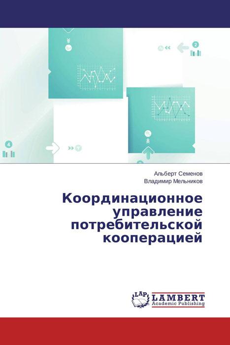 Координационное управление потребительской кооперацией