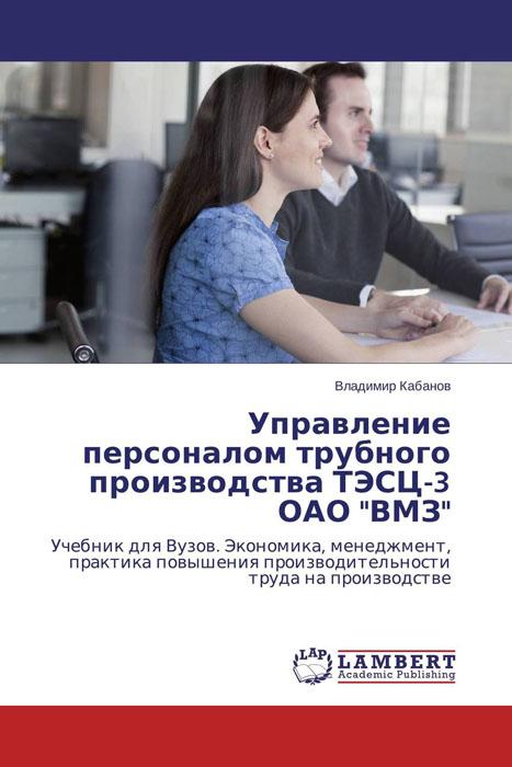 Управление персоналом трубного производства ТЭСЦ-3 ОАО \