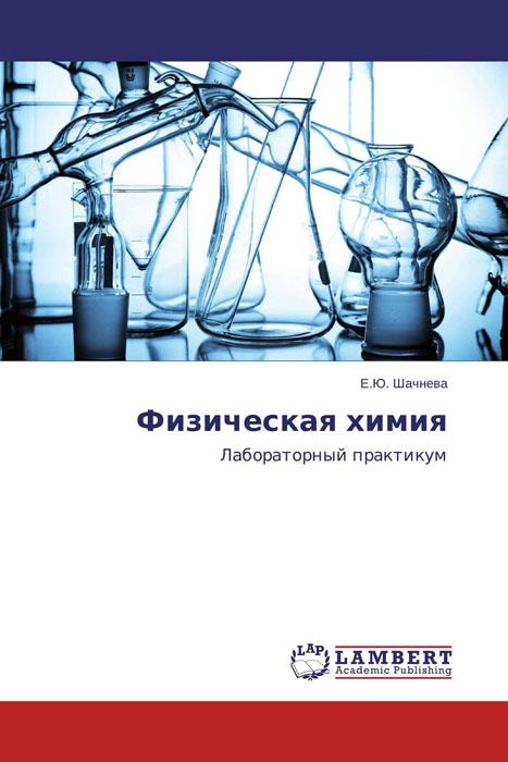 Физическая химия12296407Цель настоящего руководства к лабораторно-практическим занятиям не только экспериментальное раскрытие теоретических положений курса физической химии, но также и формирование навыков научно-исследовательской деятельности у студентов. Практикум содержит учебно-методические материалы для проведения лабораторных работ по дисциплине «Физическая химия» со студентами различных направлений. Каждая лабораторная работа включает теоретическую часть, описание методики проведения эксперимента, перечень приборов, материалов и реактивов. Следующий курс может быть полезен студентам, магистрантам, аспирантам различных направлений, а также преподавателям ВУЗов, сотрудникам НИИ, аналитических служб и заводских лабораторий. Книга подготовлена на кафедре аналитической и физической химии ФГБОУ ВПО «Астраханский государственный университет» и может быть использована в учебном процессе при чтении лекций и проведении лабораторно-практических занятий учебного курса «Физическая химия» для студентов различных...