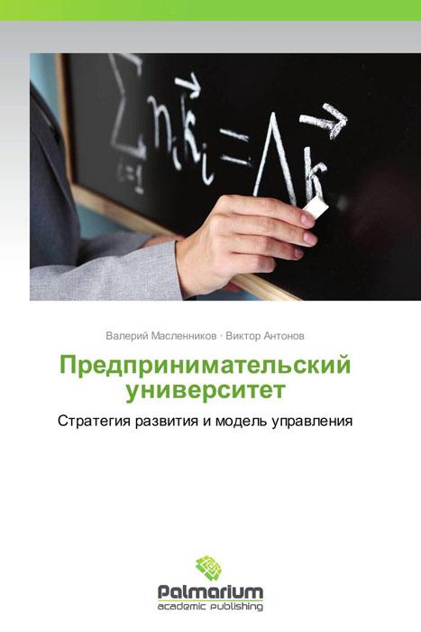 Предпринимательский университет12296407Монография раскрывает авторскую модель предпринимательского университета гуманитарного профиля. В монографии представлены концептуальные основы разработки стратегии развития вуза предпринимательского типа. Актуальность модели состоит в том, что вузы переходят от модели бюджетного финансирования к предпринимательскому типу организации деятельности на основе принципов стратегического управления. В монографии на основе изучения опыта российских университетов раскрыты два пути формирования модели их предпринимательской деятельности - формирование у выпускников вузов навыков создания и развития собственного дела в формате коммерциализации результатов интеллектуальной деятельности, а также предпринимательская деятельность управленческой команды вуза, обеспечивающая множественность источников самофинансирования.