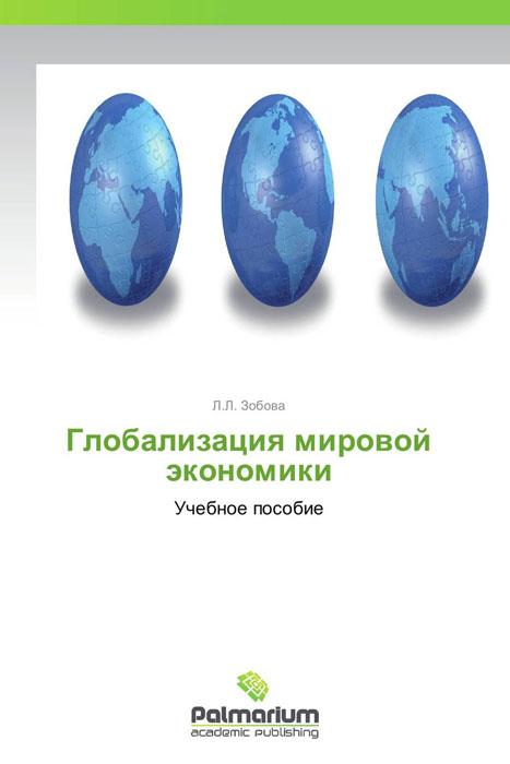 Глобализация мировой экономики12296407В учебном пособии для магистрантов рассматриваются основные темы курса «Глобализация мировой экономики». В соответствии с особенностями обучения в магистратуре, в пособии представлены различные точки зрения на причины, этапы и основные тенденции протекания процессов глобализации. Пособие написано в форме ответов на основные вопросы, раскрывающие содержание экономической глобализации. Предназначено для магистрантов направления «Экономика», аспирантов и всех, кто интересуется данной проблематикой.